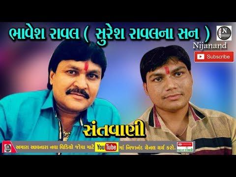 BHAVESH RAVAL 9  SURESH RAVAL NA SONSANTVANI JIVAI SATADHAR