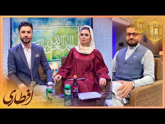 افطاری با داکتر حمدالله محب  / Eftari with Dr. Hamdullah Moheb