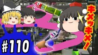 【ゆっくり実況】ボマー(笑)のゆっくりスプラトゥーン!きめぇ丸のキメッキメなパ…