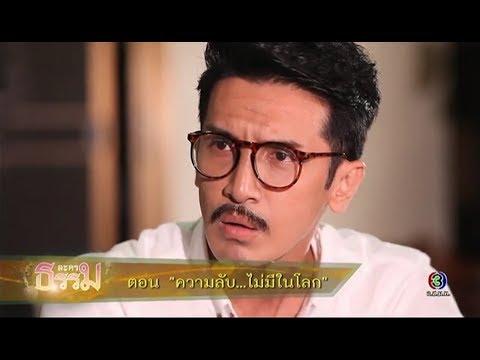 ย้อนหลัง ละครธรรมนำชีวิต | ตอน ความลับ...ไม่มีในโลก | 31-05-60 | TV3 Official