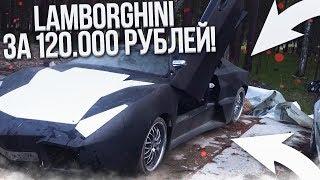 LAMBORGHINI AVENTADOR / REVENTON ЗА 120.000 РУБЛЕЙ!!! (ВЕСЁЛЫЕ ОБЪЯВЛЕНИЯ - AUTO.RU)