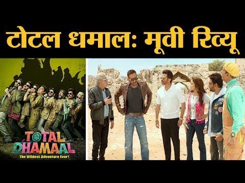 Total Dhamaal: Film Review | Ajay Devgn, Madhuri, Anil Kapoor | Indra Kumar