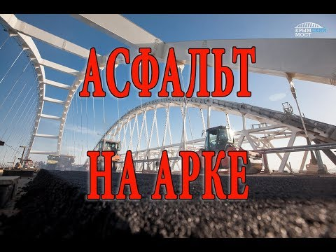 Асфальтируют арку Крымского моста