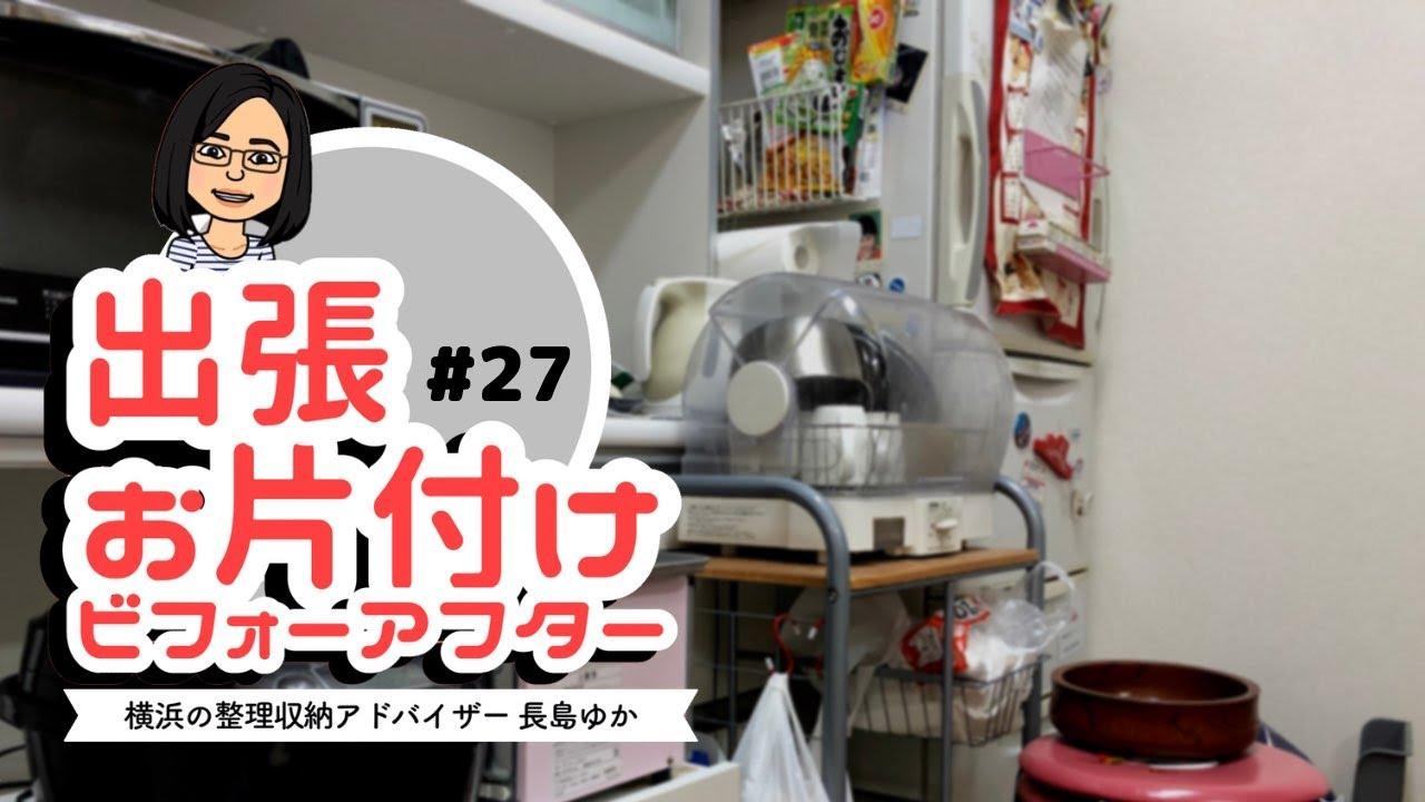 【出張お片付け#27】キッチン収納がスッキリ激変!|食器棚の上の恐怖と冷蔵庫貼りまくりが解消(整理収納ビフォーアフター事例)