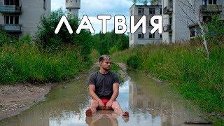 ЛАТВИЯ! Русские оставили город, КГБ убивает латышей, турбобомж, обзор президентского люкса, РОЗЫГРЫШ