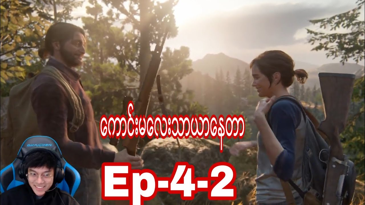 THE LAST OF US PART 2  STREAM EP4 2