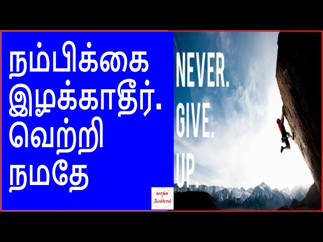 Never give up in tamil|?????????????? ?????????????|Tamil motivation|Vaanga pesalam