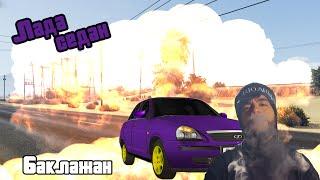 GTA V Online [Пародия] Тимати Лада Седан - Баклажан