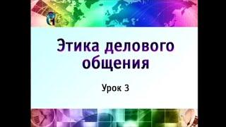 видео Психология делового общения