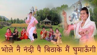 भोले नै नंदी पै बिठाके मैं घुमाऊँगी | Haryanvi Folk Song-112 | Anju & Indu Sharma | हरियाणवी लोकगीत