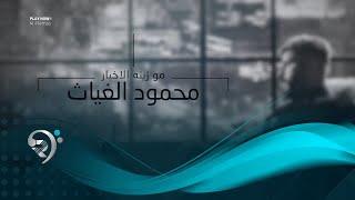 محمود الغياث - موزينه الاخبار (فيديو كليب حصري)  2020  Mahmod AlGayath - Mo Zena Al Akbar