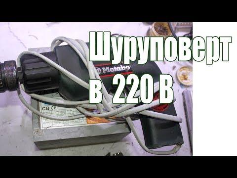 Переделка шуруповерта Metabo под 220