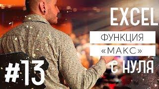 Видеоуроки Excel для начинающих. Урок 13. Работа с функциями (функция МАКС).
