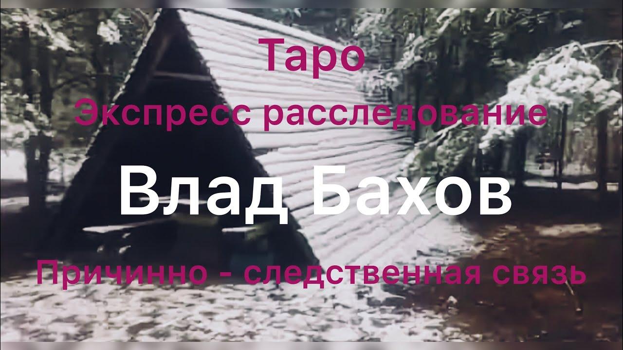 Таро экспресс расследование- Влад Бахов. Роман Краснощеков причинно-следственная связь !