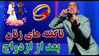 Hasan Reyvandi - Concert 2020 | حسن ریوندی - رازهای پنهان زن ها بعد از ازدواج