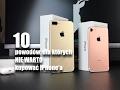 10 powodów, dla których NIE WARTO kupować iPhone'a | OPINIA | PL