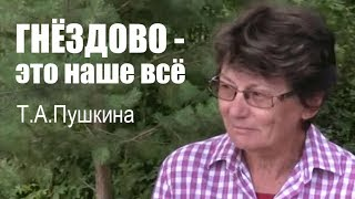 """Т.А.Пушкина: """"Гнёздово - это наше всё"""""""