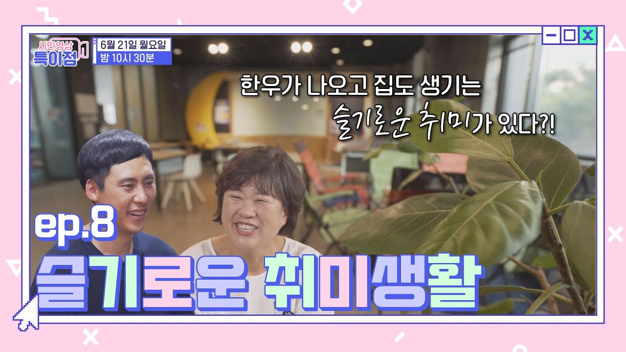 """ep8. 슬기로운 취미생활"" [시민영상 특이점 선공개]"