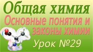 Амфотерные гидроксиды. Урок 29