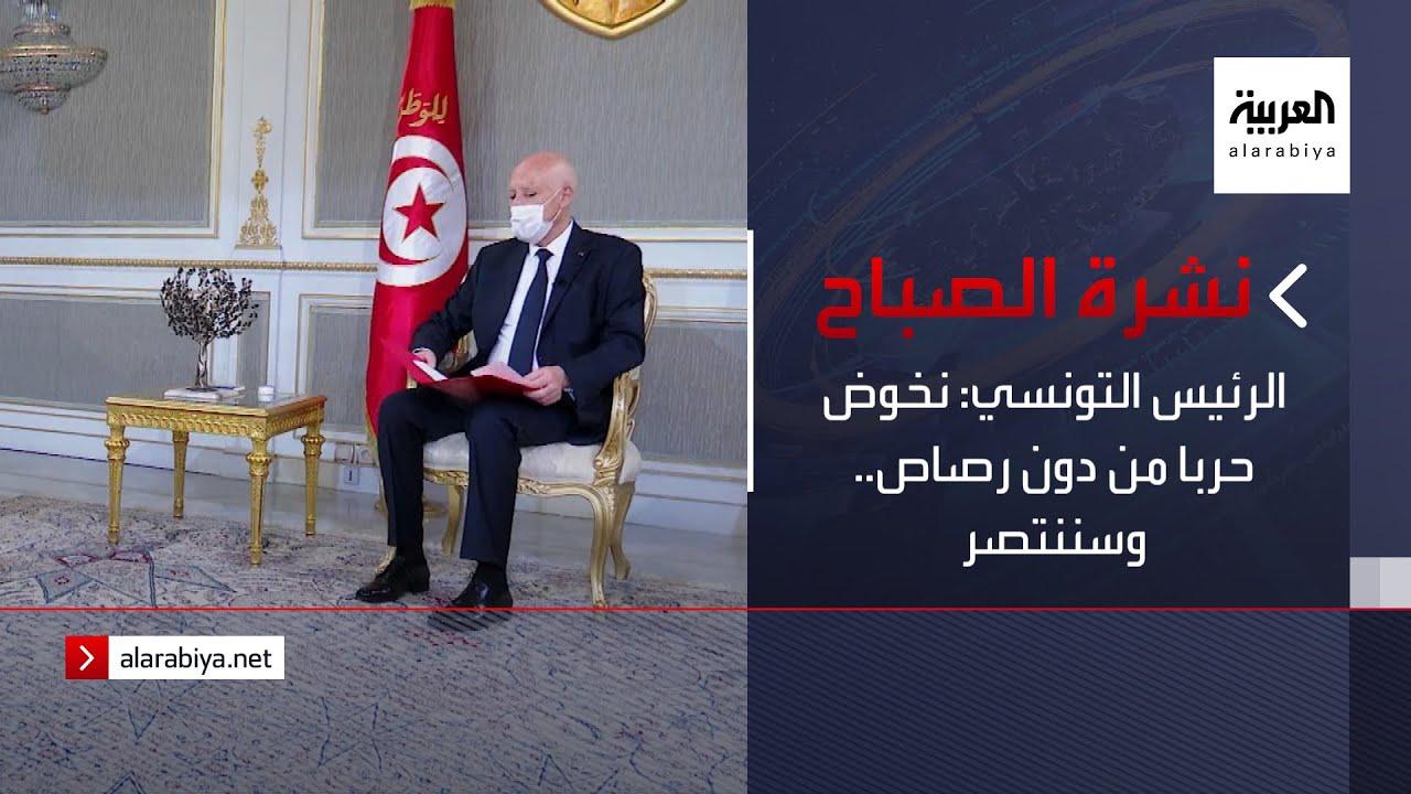 نشرة الصباح | الرئيس التونسي: نخوض حربا من دون رصاص.. وسننتصر  - نشر قبل 5 ساعة