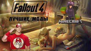 МАЙНКРАФТ И ДЖОН СИНА - Fallout 4 лучшие моды 3