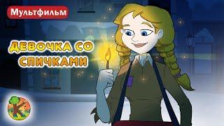 Девочка со спичками KONDOSAN На русском смотреть сказки для детей 2019 русский сказки