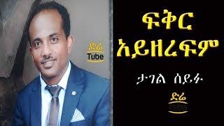 Ethiopia | ታገል ሰይፉ ፍቅር አይዘረፍም - Tagel Seifu - Fikier Ayezerefem