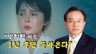 """탈북민 출신 북한 전문가 """"임지현, 1년 후면 돌아와"""""""