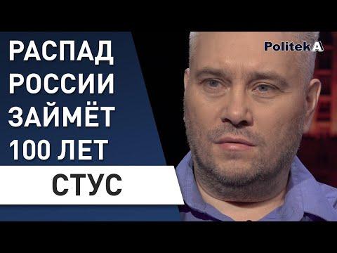 Россия распадется -