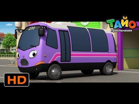 Тайо Новый Эпизод L Желание Трамми  L мультфильм для детей L Приключения Тайо