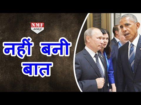 China में मिले Barack Obama और Vladimir Putin लेकिन Syria में शांति पर नहीं बनी बात