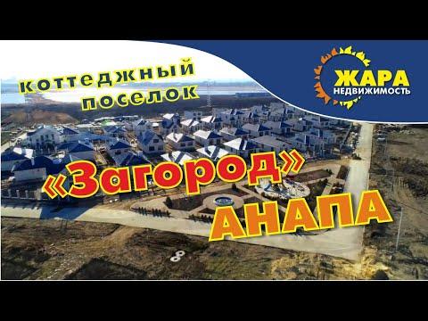 """Анапа. КП """"Загород"""". Дача или Дом у Моря. От 5 120 000 руб."""