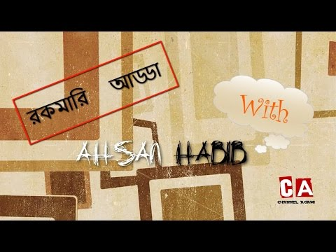 Rokomari Adda With Ahsan Habib