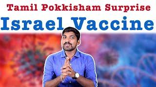 Israel Vaccine | TP Surprise | Tamil Pokkisham | Vicky | TP