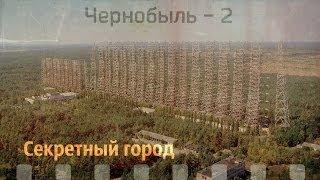 Чернобыль - 2 секретный город (ЗГРЛС)