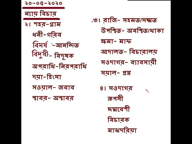 Online Classes | 20-05-2020 | STD 5 | Bengali | Chapter 1,Exercise