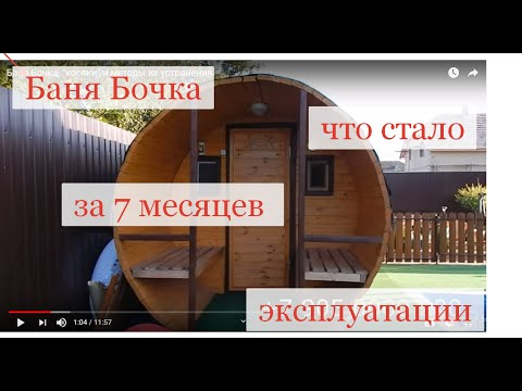 "Баня Бочка, ""косяки"" и методы их устранения."
