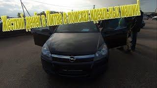 Пригнать и Заказать авто под Ключ из Литвы - В Поисках доступных машин в Литве День 1