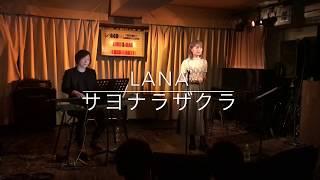 4月25日 下北沢440 にて開催した 【LANA Presents Piano Set Live『with...