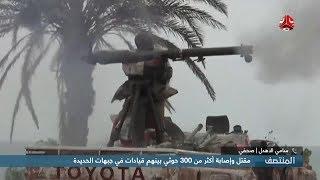 مقتل وإصابة أكثر من 300 حوثي بينهم قيادات في جبهات الحديدة وبعثة الصليب الأحمر تعاود نشاطها