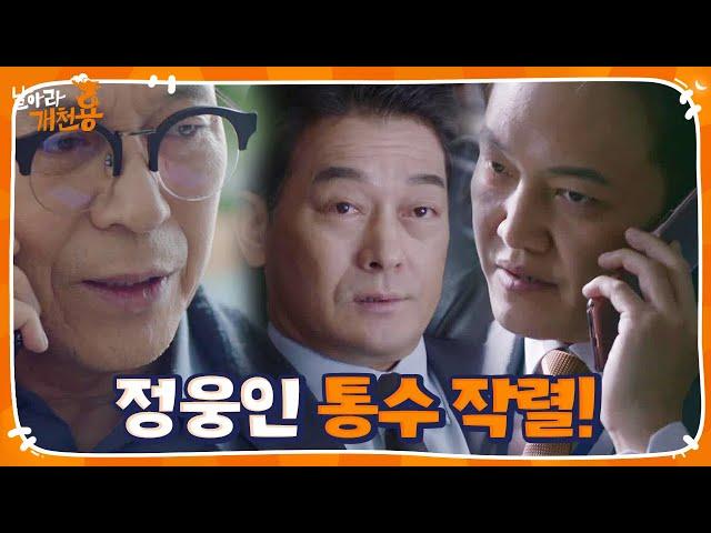 '악인전' 조성하, 정웅인 통수에 의미심장한 표정ㅣ날아라 개천용(Fly Dragon)ㅣSBS DRAMA