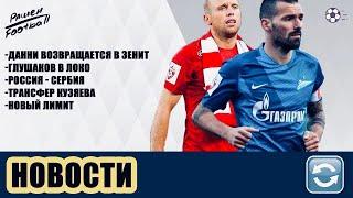 Данни возвращается в Зенит Соболев и Дзюба помирились новый лимит в РПЛ
