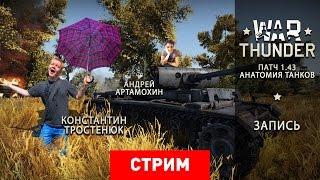 War Thunder. Патч 1.43 — Анатомия танков [Запись]