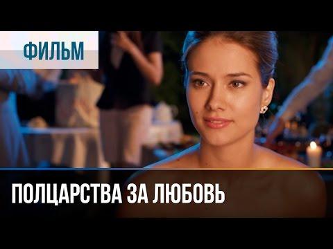 ▶️ Полцарства за любовь - Мелодрама | Фильмы и сериалы - Русские мелодрамы - Видео онлайн