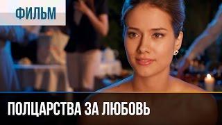 ▶️ Полцарства за любовь - Мелодрама | Фильмы и сер...