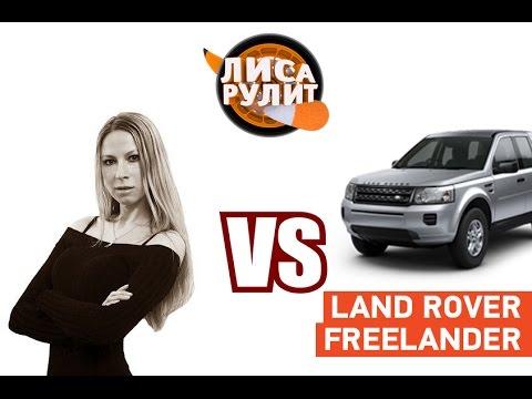 Лиса рулит - Land Rover Freelander - АВТО ПЛЮС