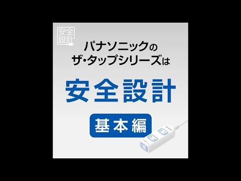 パナソニックのザ・タップシリーズは【安全設計】特長ご紹介動画