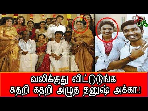 கதறி கதறி அழும் தனுஷின் அக்கா ! குடும்பத்துக்கே பிரச்சனை ! ¦ Tamil Cinema Seithigal