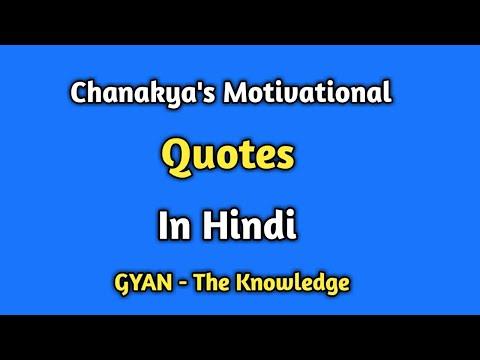 ऐसे 3 लोगों को कभी अपना दुश्मन नहीं बनाना चाहिए | Chanakya Niti Motivational Video in Hindi