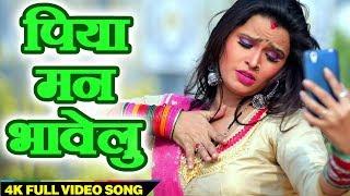 पिया मन भावेलु भोजपुरी लोकगीत || Raj Sahani URF Raju Ji 2019 || Piya Man Bhawelu